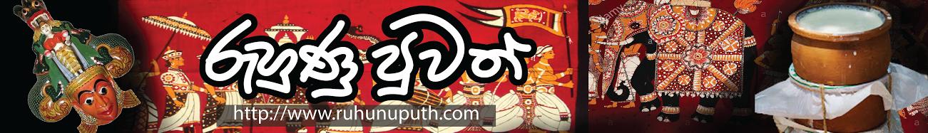 ruhunupuwath